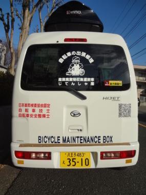 パンク 出張 自転車 修理 自転車の出張修理サービス